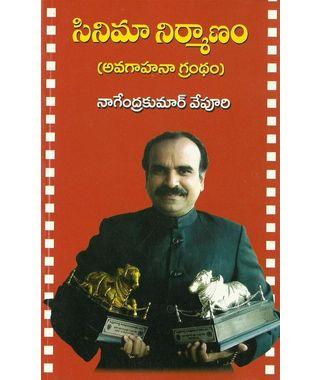 Cinema Nirmanam