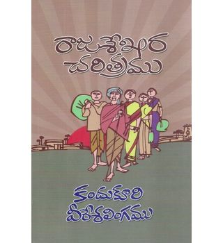 Rajasekhara Charitramu