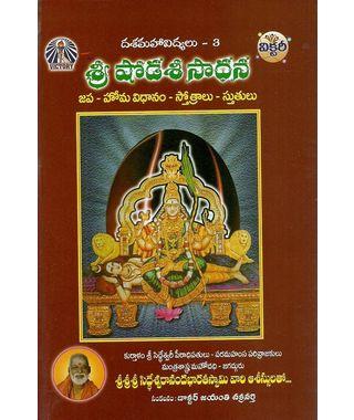 Sri Shodasi Sadhana