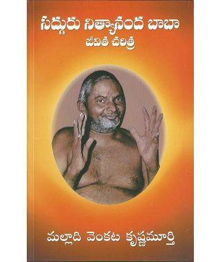 Sadhguru Nithyananda Baba