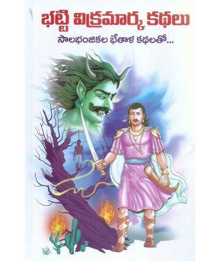 Bhatti Vikramarka Kadhalu