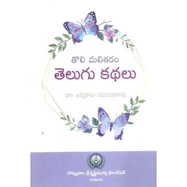 Toli Malitaram Telugu Kathalu