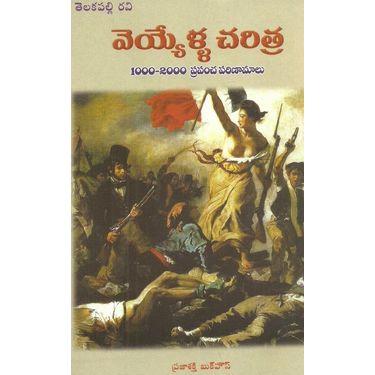 Veyyella Charitra 1000- 2000 Prapancha Parinamalu