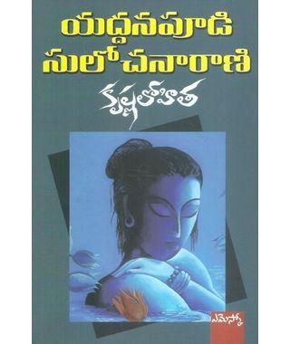 Krishna Lohitha