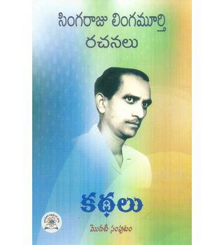 Singaraju lingamurthy Rachanalu- 1