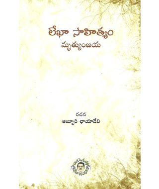 Lekha Sahityam