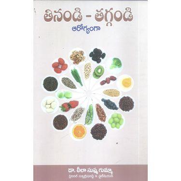 Tinandi- Taggandi Aarogyamga