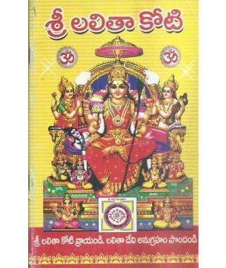Sri Lalitha Koti
