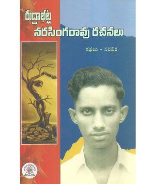 Rudrabhatla Narasingarao Rachanalu