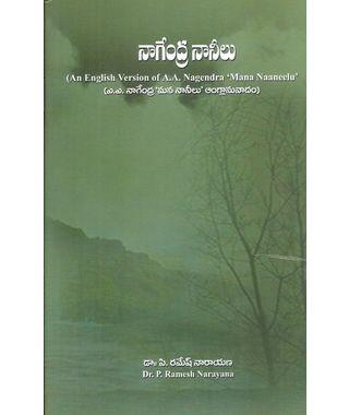 Nagendra Naaneelu