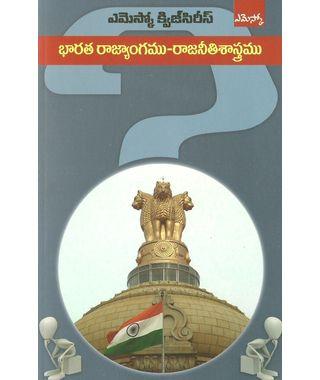 Bharatha Rajyangam- Rajaneethi Sastram