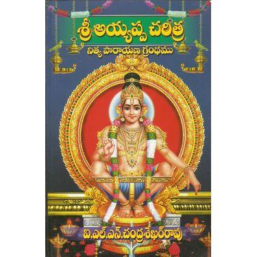Sri Ayyappa Charitra
