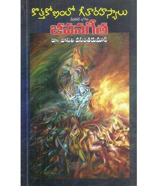 Kothakonamlo Geetha Rahasyalu Jeevana Geetha (Prat- 1)