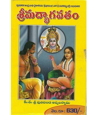 Sri Madhbagavatham