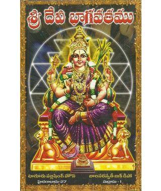 Sri Devi Bhagavatham