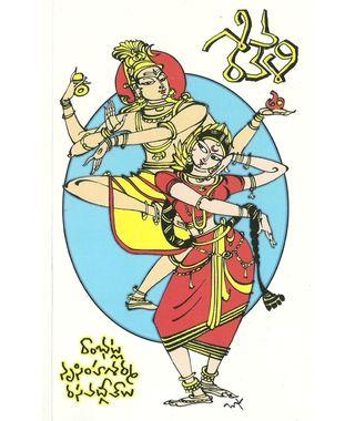 Siva Ravali