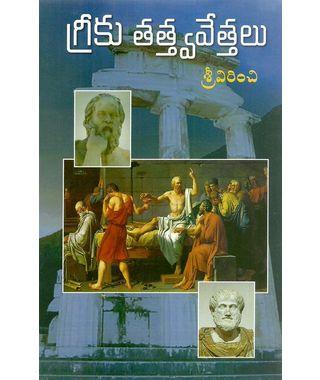 Greek Thathavavethalu