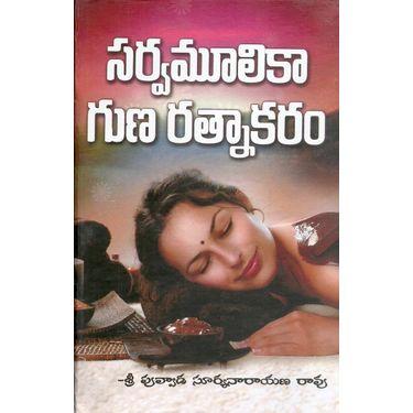 Sarva Moolikaa Guna Ratnakaram
