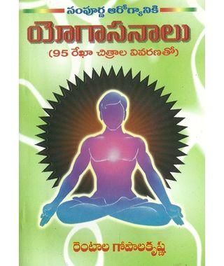 Sampurna Arogyaniki Yogasanalu