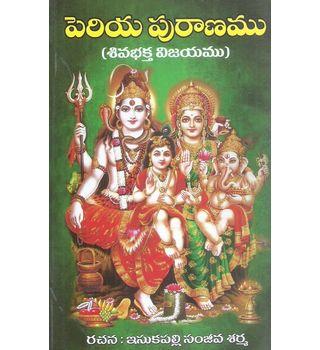 Periya Puranamu (Sivabhaktha Vijayamu)
