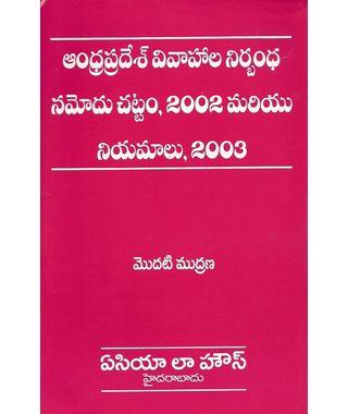 A. P. Marriage Act 2002 (Telugu)