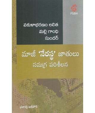 Majee Nerastha Jathula Samagra Pariseelana