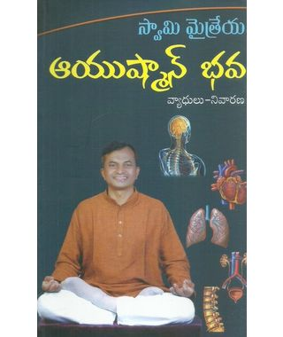 Aayushmaan Bhava