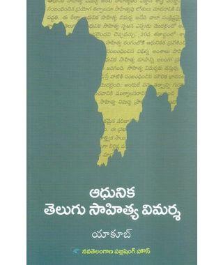 Adhunika Telugu Sahithya Vimarsha