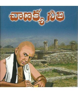 Chanakya Neethi