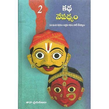 Kadha Nepadhyam- 2