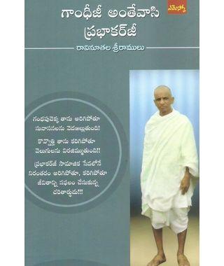 Gandhiji Antevaasi Prabhakarji