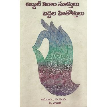 Abdul Kalam Sookthulu Peddala Hithokthulu