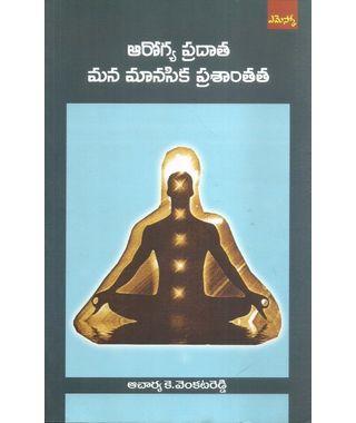 Aarogyapradaata- Mana Manasika Prashantata