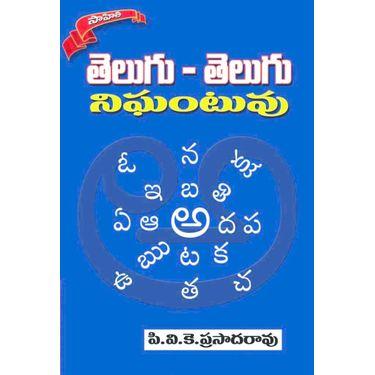 Telugu- Telugu Nigantuvu