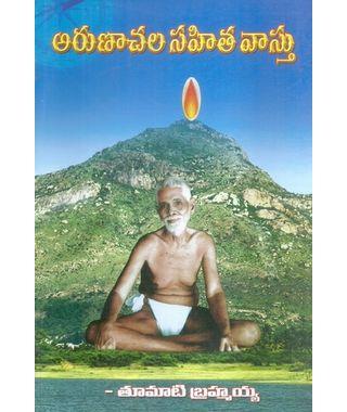 Arunachala Sahitha Vasthu