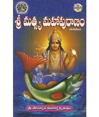 Sri Matsya Maha Puranam