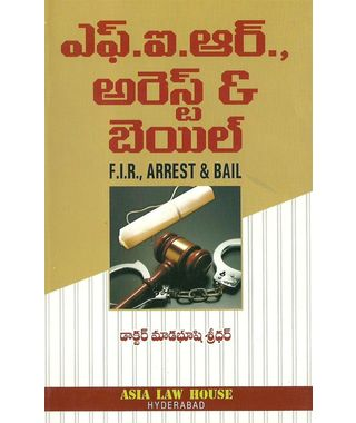 F. I. R. , Arrest & Bail(Telugu)