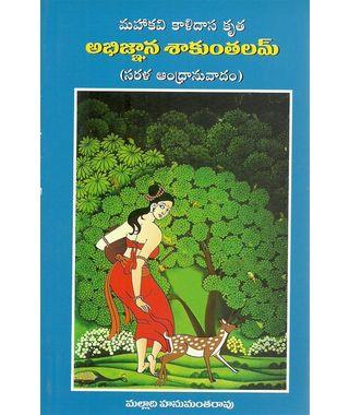 Abhignana Shakuntalam