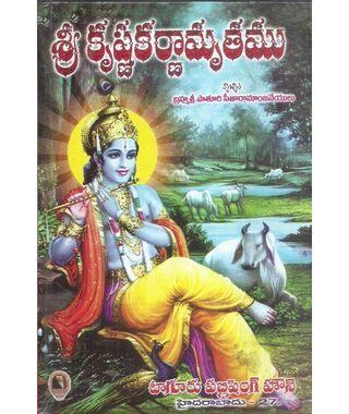 Sri Krishnakarnamrutamu