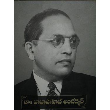 Baba Saheb Ambedkar
