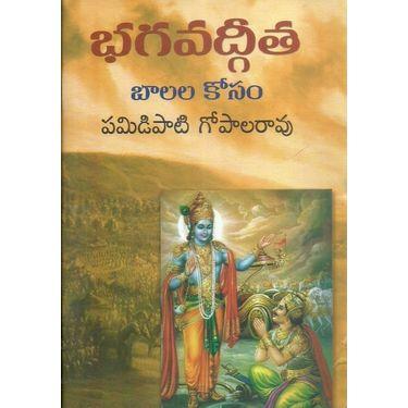Bhagavadgeetha Baalala Kosam