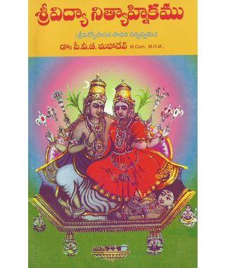 Sri Vidya Nityanhitham