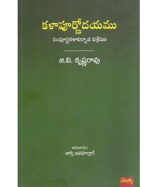 Kalapoornodayamu- Sampurnakalavirbhvavisleshana