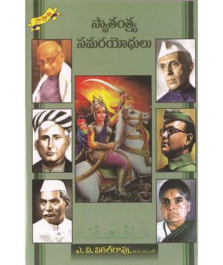 Swatantraya Samara Yodhulu