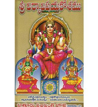 Sri Vidya Vishaya Kosam