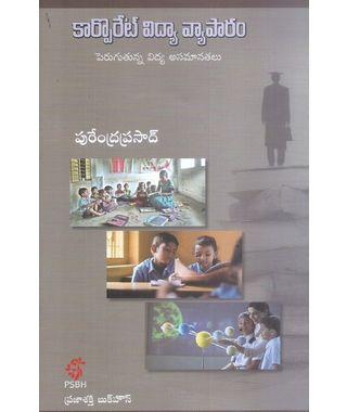 Corporate Vidhya Vyaparam