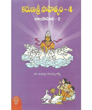 Karuna Sri 4