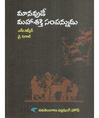 Manavude Mahashakthi Sampannudu