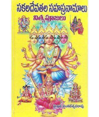 Sakala Devatala Sahasranamalu, Nitya Poojalu