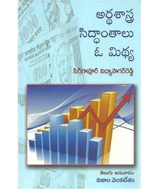 The Myths Of Economic Theories(Telugu)
